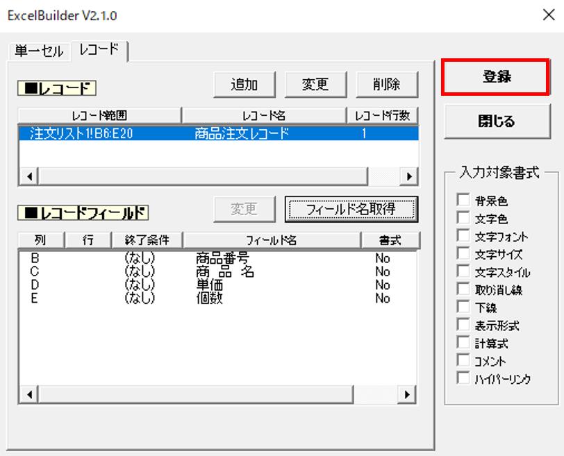 Excelファイルからデータを読み込むには – ASTERIA Warp サポート ...