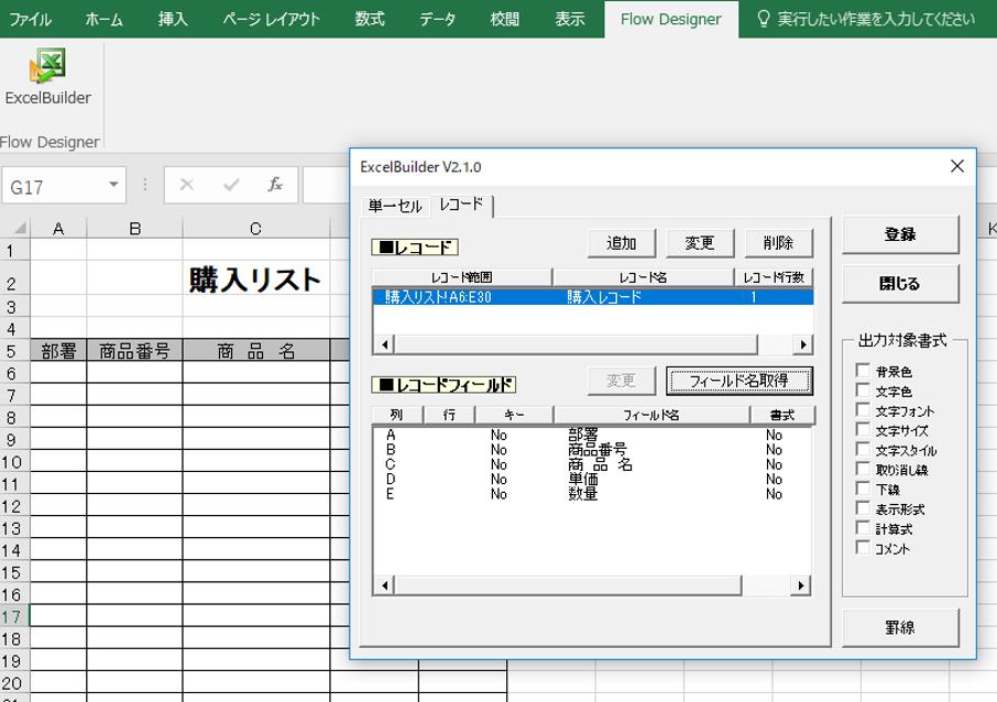 キーを使ってexcelデータを更新するには asteria warp サポートサイト adn