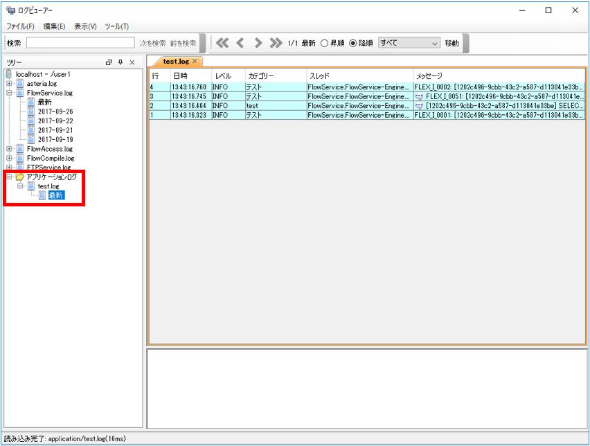 ログを表示するには asteria warp サポートサイト adn
